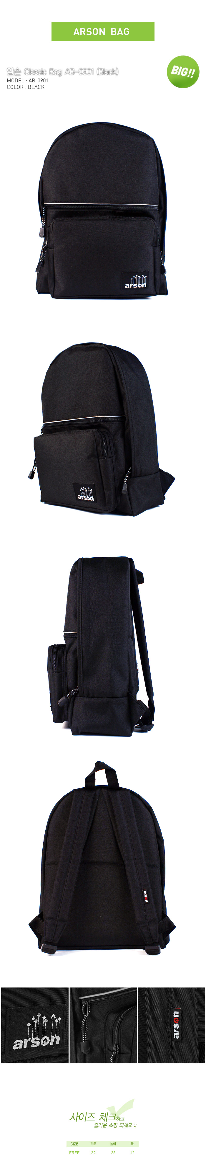 [ ARSON ] AB-0901 (Black)/Backpack School Bag