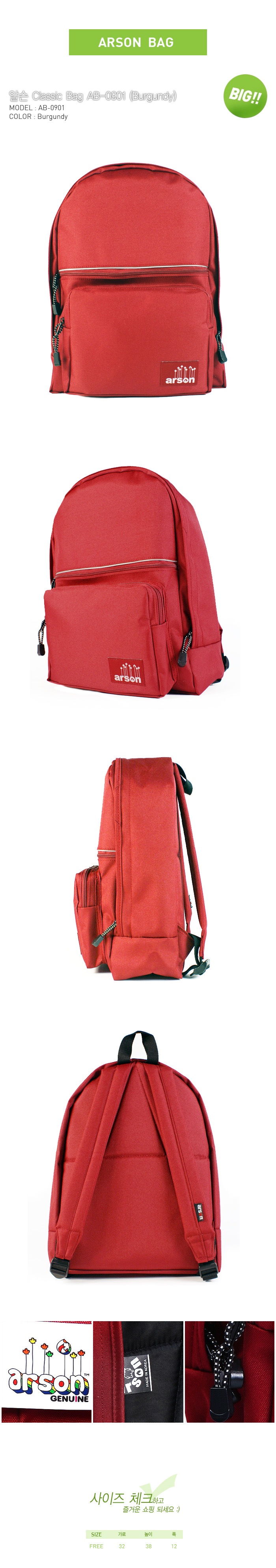 [ ARSON ] AB-0901 (Burgundy)/Backpack School Bag