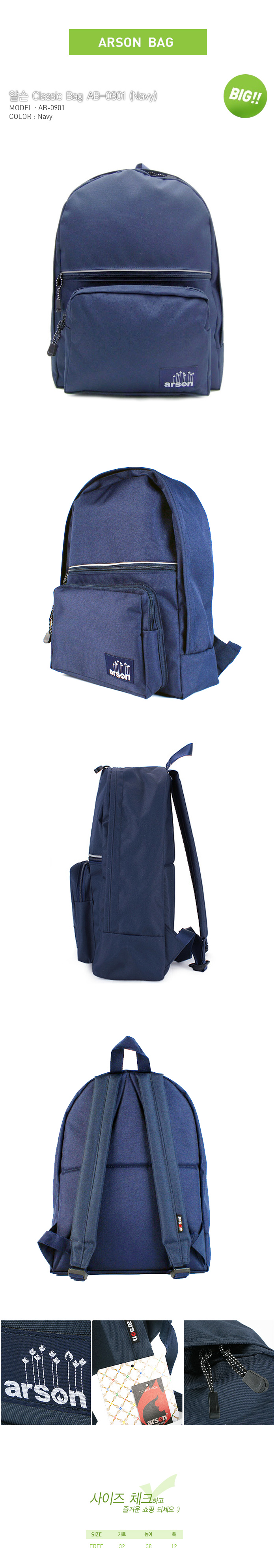 [ ARSON ] AB-0901 (Navy)/Backpack School Bag