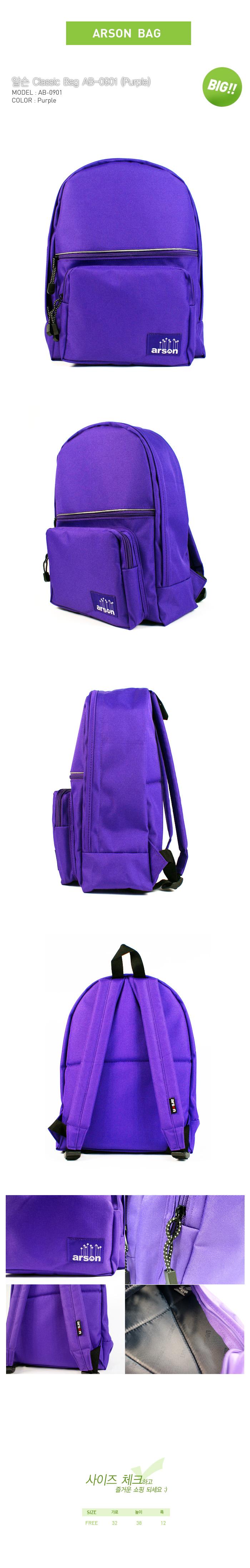 [ ARSON ] AB-0901 (Purple)/Backpack School Bag