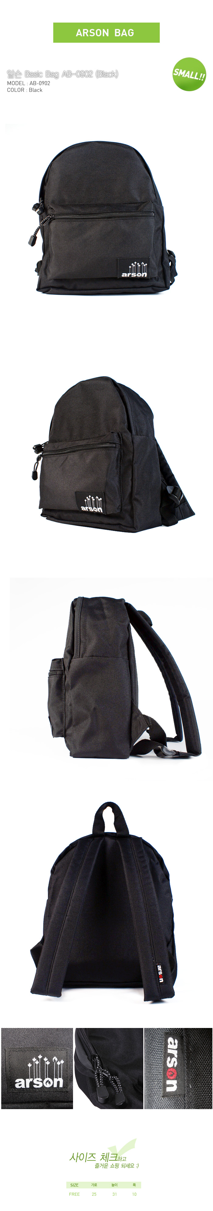 [ ARSON ] AB-0902 (Black)/Backpack School Bag