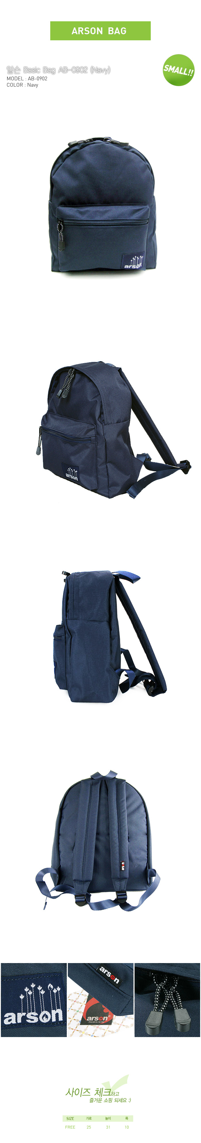 [ ARSON ] AB-0902 (Navy)/Backpack School Bag