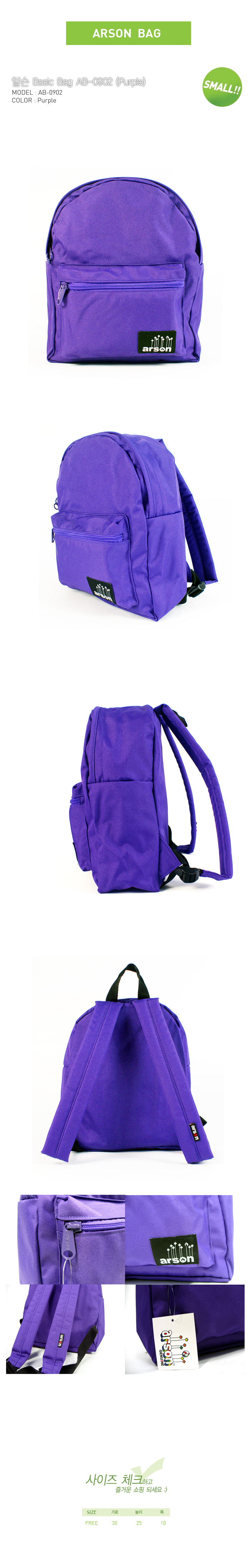 [ ARSON ] AB-0902 (Purple)/Backpack School Bag