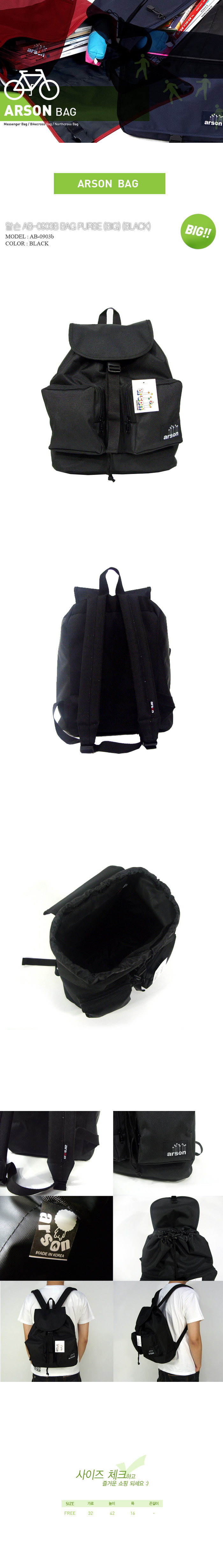 [ ARSON ] AB-0903(B) Big (Black)/Backpack School Bag