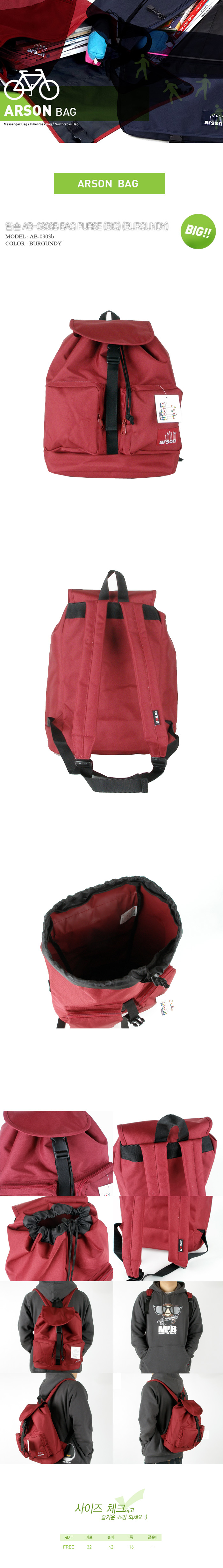 [ ARSON ] AB-0903(B) Big (Burgundy)/Backpack School Bag