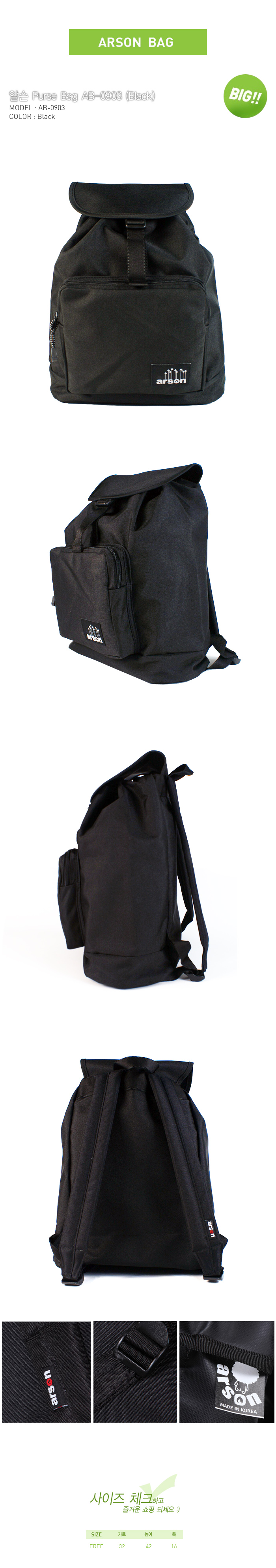 [ ARSON ] AB-0903 (Black)/Backpack School Bag