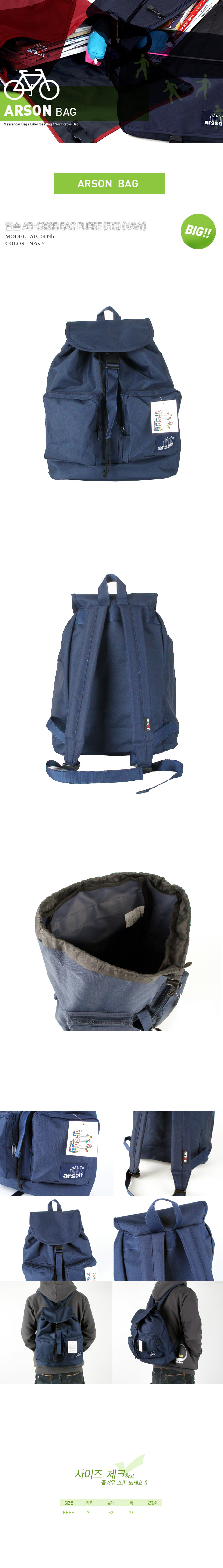 [ ARSON ] AB-0903(B) Big (Navy)/Backpack School Bag