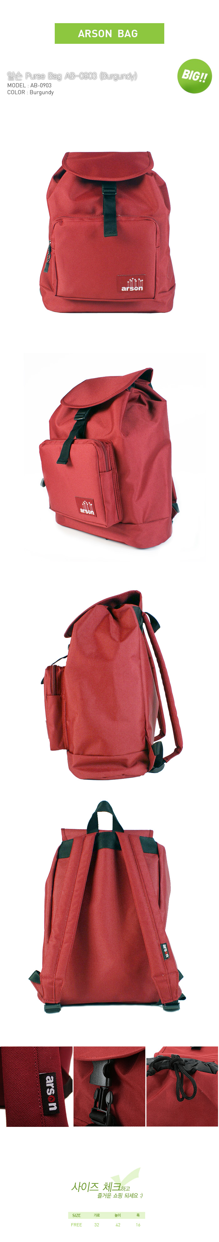 [ ARSON ] AB-0903 (Burgundy)/Backpack School Bag