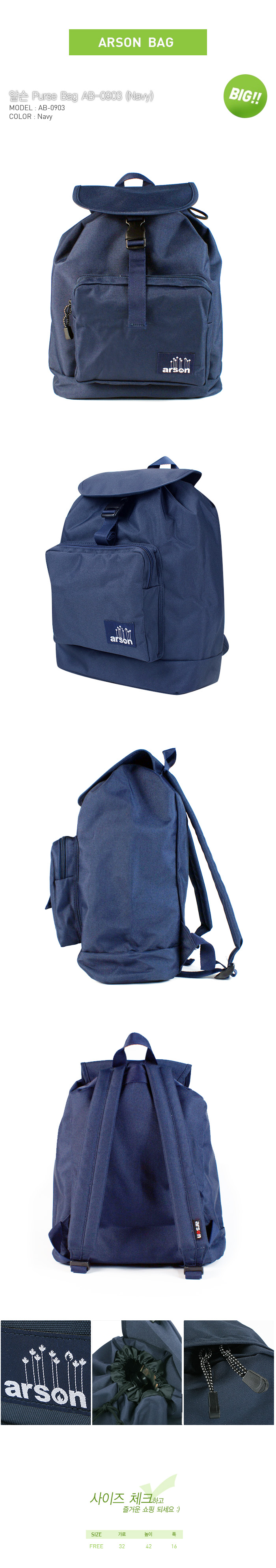 [ ARSON ] AB-0903 (Navy)/Backpack School Bag