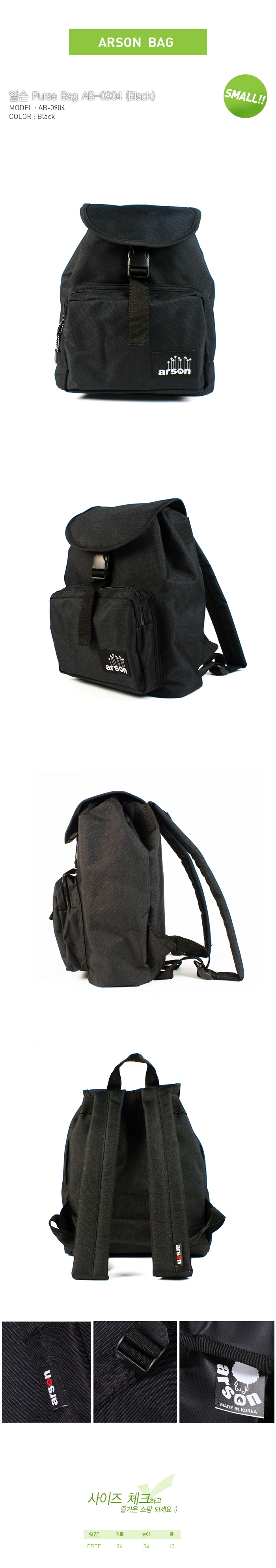 [ ARSON ] AB-0904 (Black)/Backpack School Bag