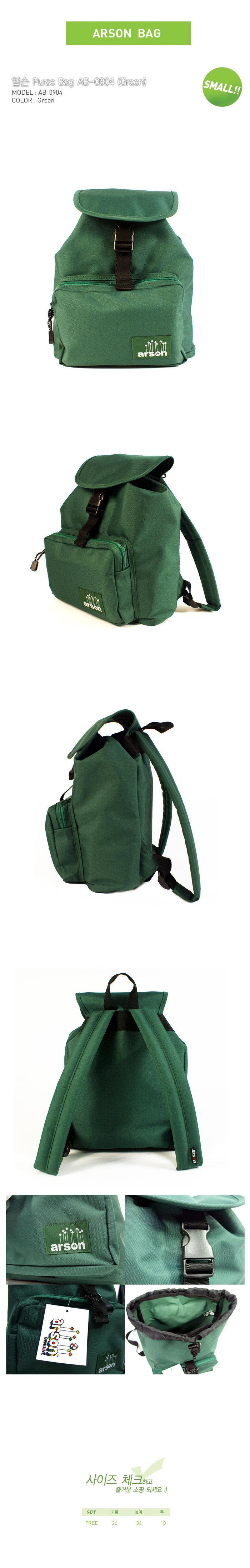 [ ARSON ] AB-0904 (Green)/Backpack School Bag