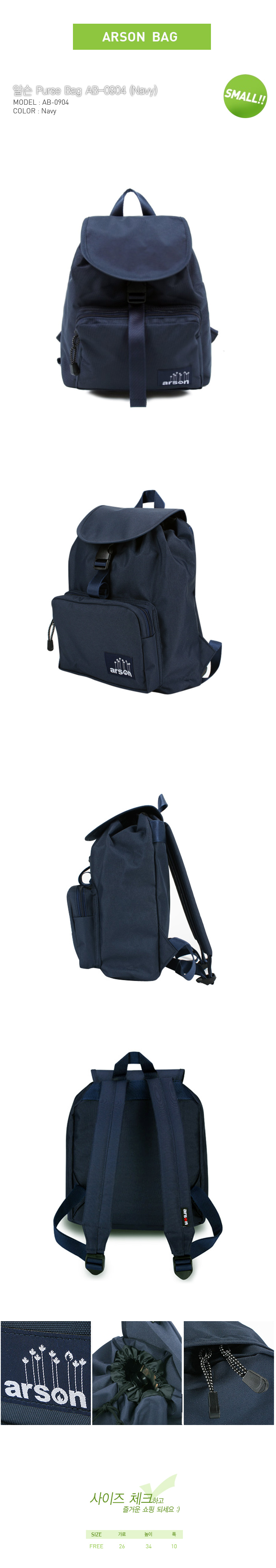 [ ARSON ] AB-0904 (Navy)/Backpack School Bag