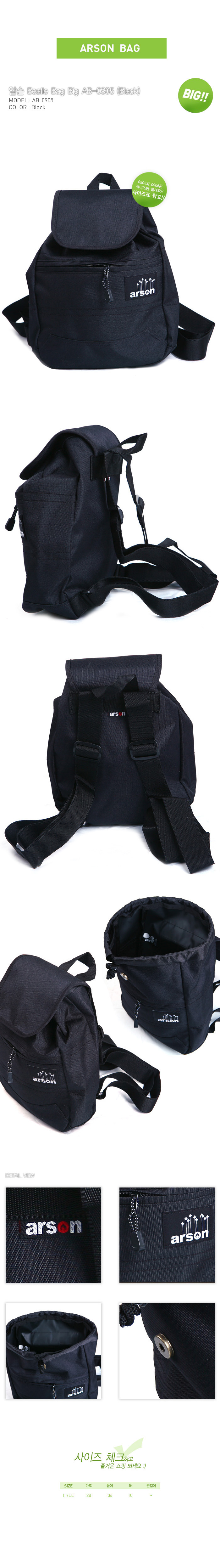 [ ARSON ] AB-0905 (Black)/Backpack School Bag