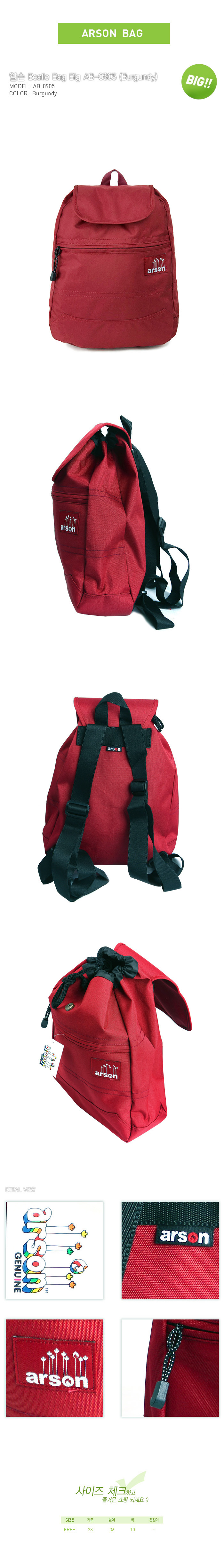 [ ARSON ] AB-0905 (Burgundy)/Backpack School Bag