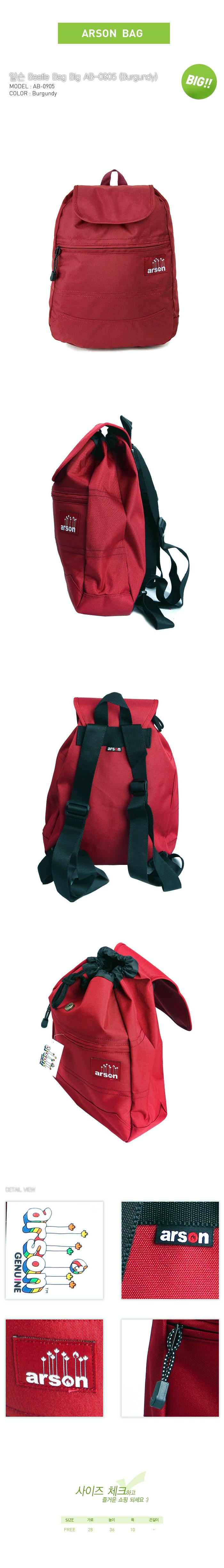 [ ARSON ] AB-0905(勃艮第)背包书包