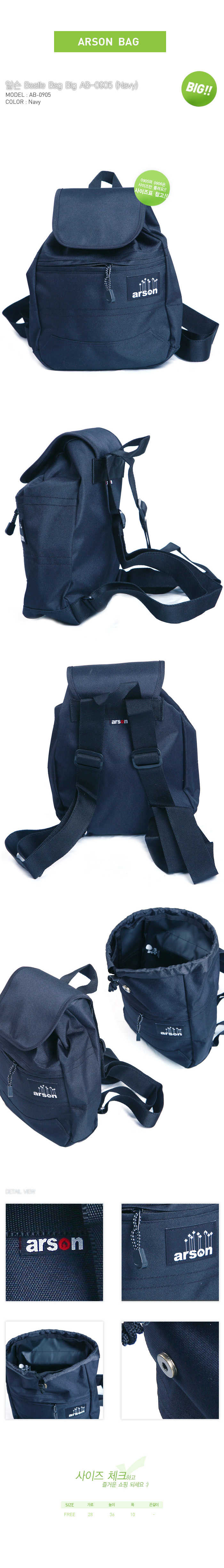[ ARSON ] AB-0905 (Navy)/Backpack School Bag