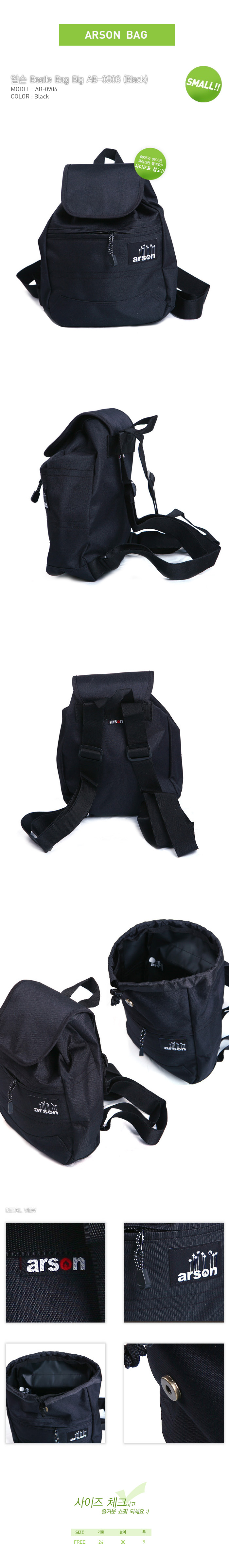 [ ARSON ] AB-0906 (Black)/Backpack School Bag