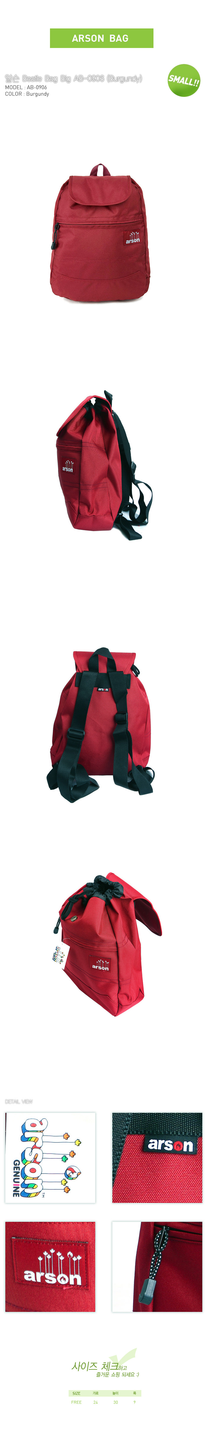 [ ARSON ] AB-0906 (Burgundy)/Backpack School Bag