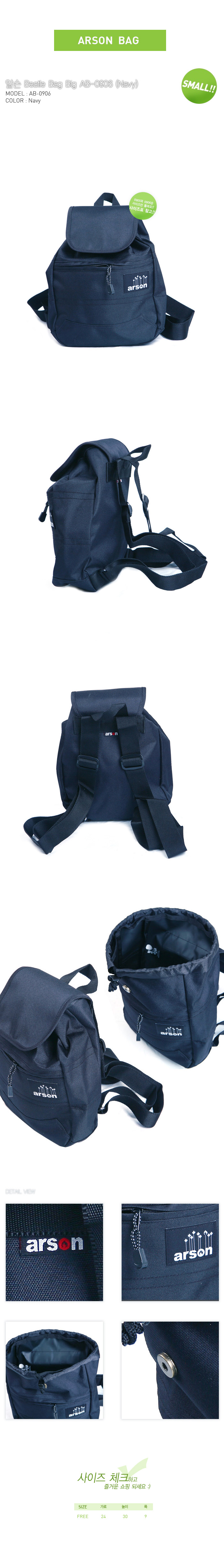 [ ARSON ] AB-0906 (Navy)/Backpack School Bag