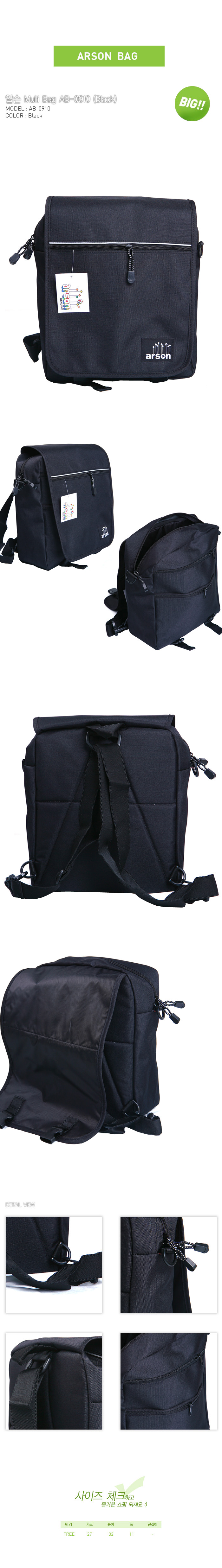 [ ARSON ] AB-0910 (Black)/Backpack School Cross Bag