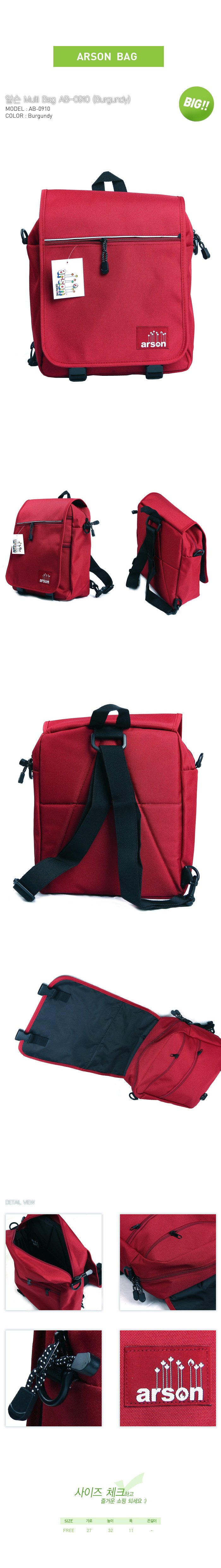 [ ARSON ] AB-0910 (Burgundy)/Backpack School Cross Bag