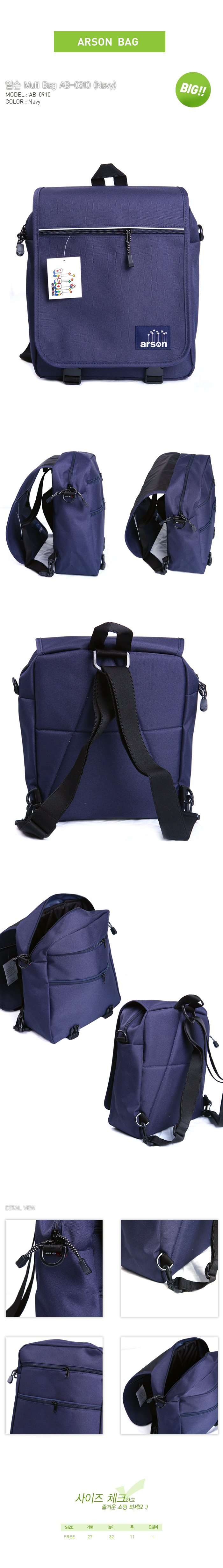 [ ARSON ] AB-0910 (Navy)/Backpack School Cross Bag