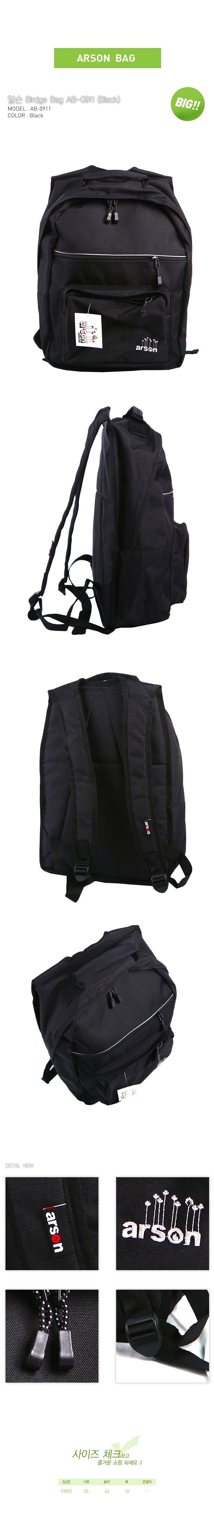 [ ARSON ] AB-0911 (Black)/Backpack School Bag