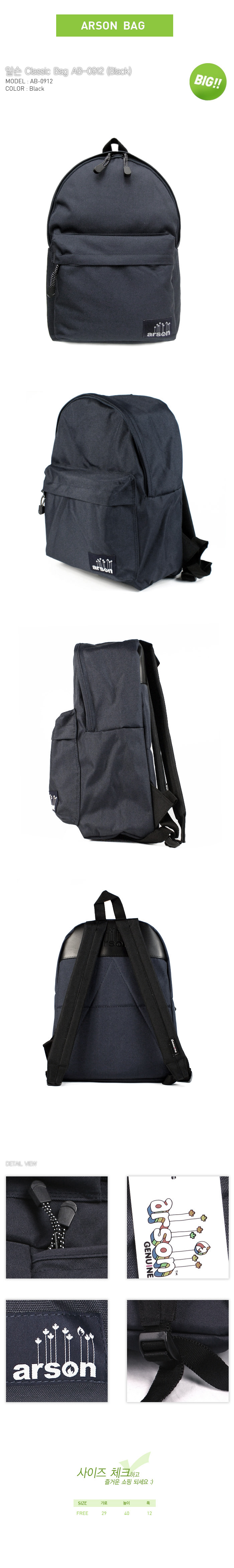 [ ARSON ] AB-0912 (Black)/Backpack School Bag