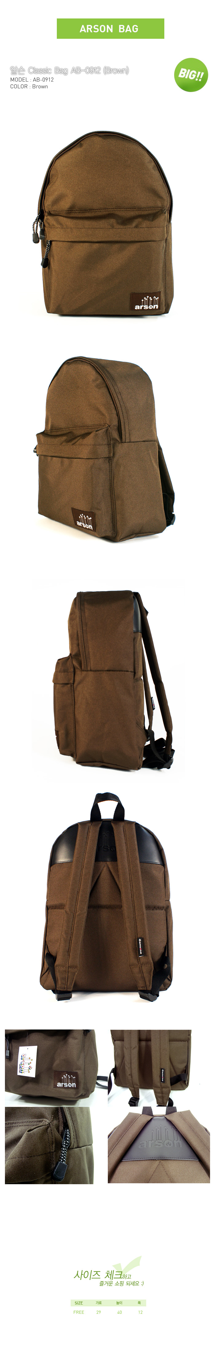 [ ARSON ] AB-0912 (Brown)/Backpack School Bag
