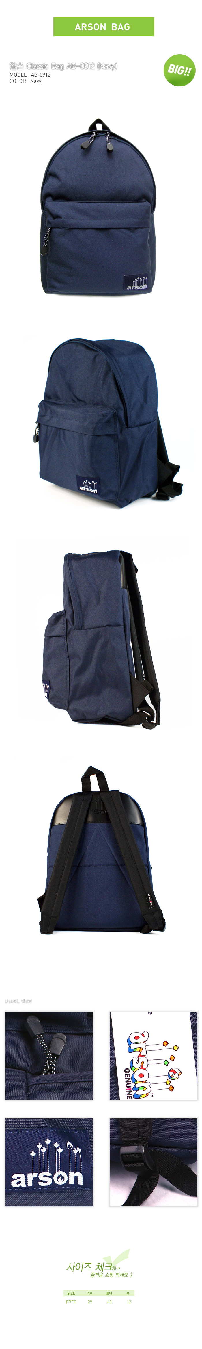 [ ARSON ] AB-0912 (Navy)/Backpack School Bag
