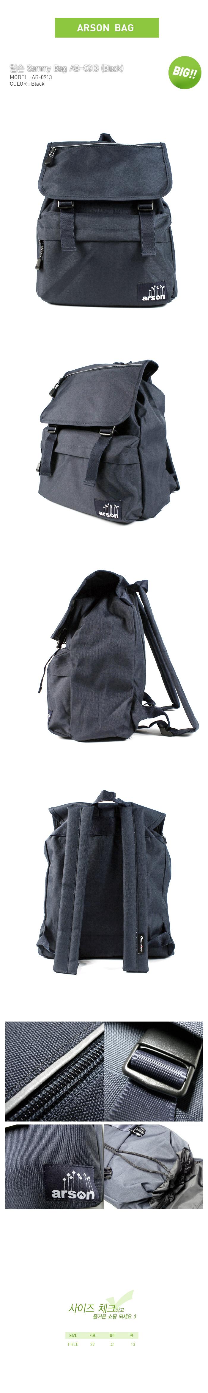 [ ARSON ] AB-0913 (Black)/Backpack School Bag