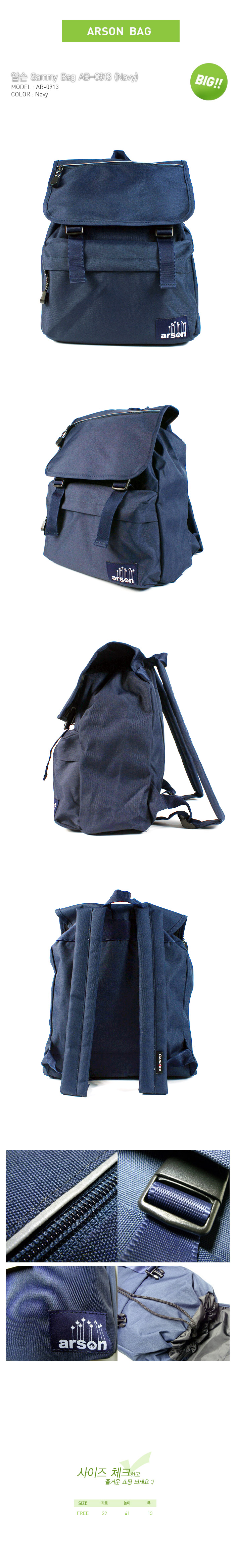 [ ARSON ] AB-0913 (Navy)/Backpack School Bag