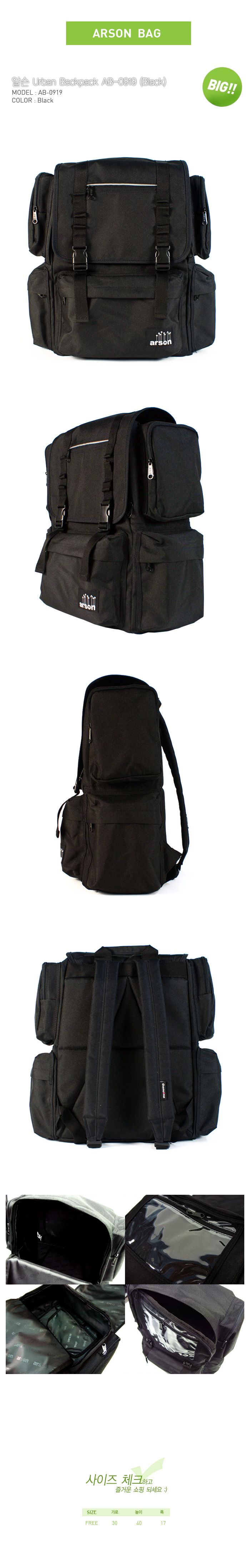 [ ARSON ] AB-0919 (Black)/Backpack School Bag