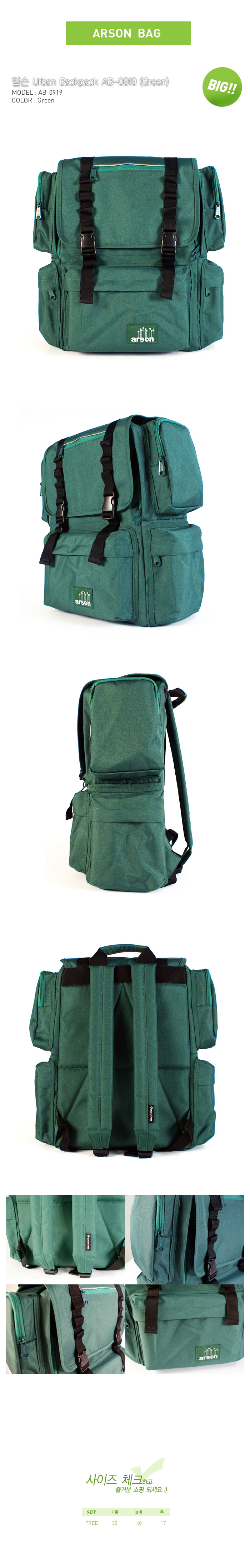 [ ARSON ] AB-0919 (Green)/Backpack School Bag