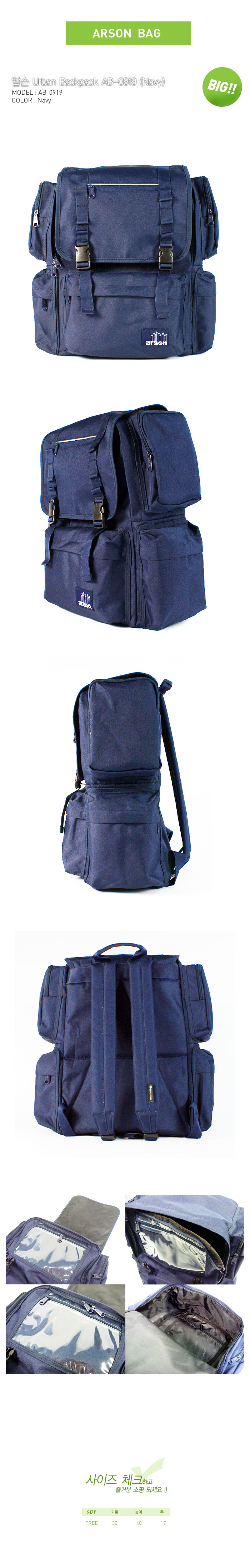 [ ARSON ] AB-0919 (Navy)/Backpack School Bag