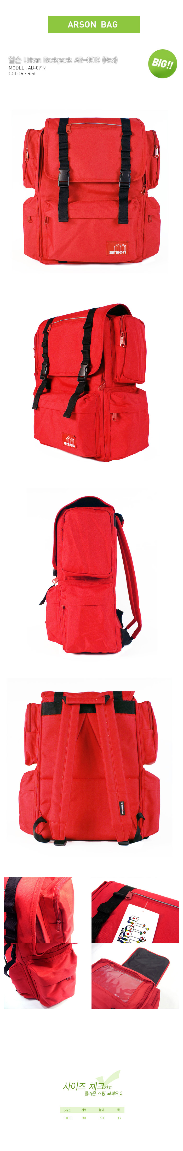 [ ARSON ] AB-0919 (Red)/Backpack School Bag