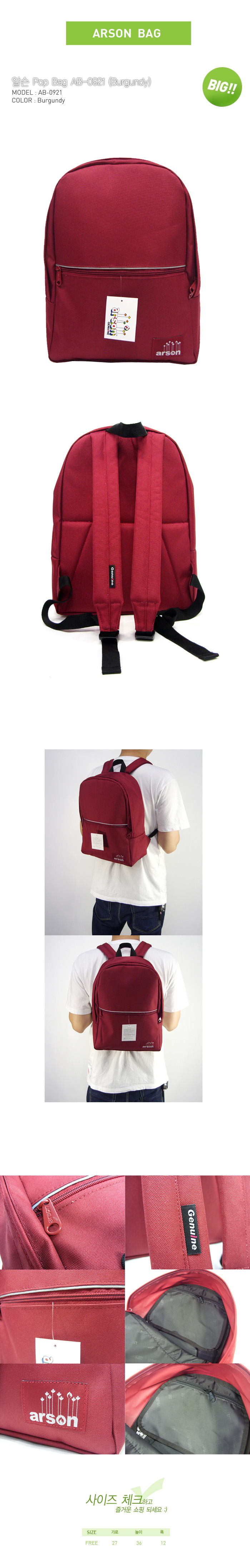 [ ARSON ] AB-0921 (Burgundy)/Backpack School Bag
