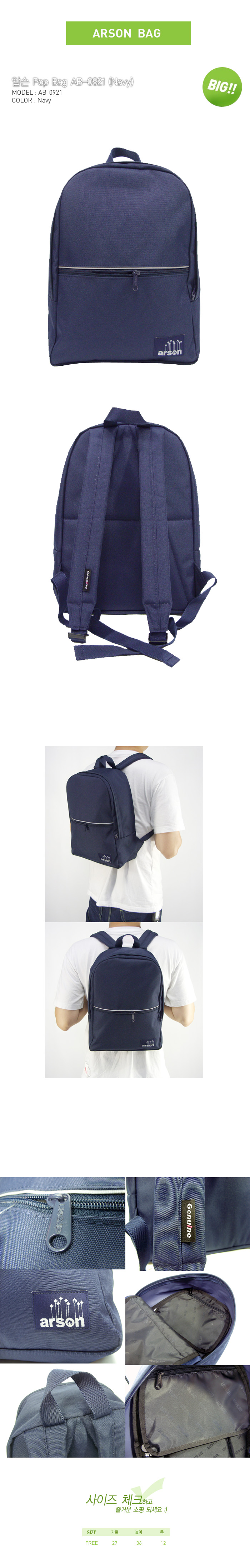 [ ARSON ] AB-0921 (Navy)/Backpack School Bag