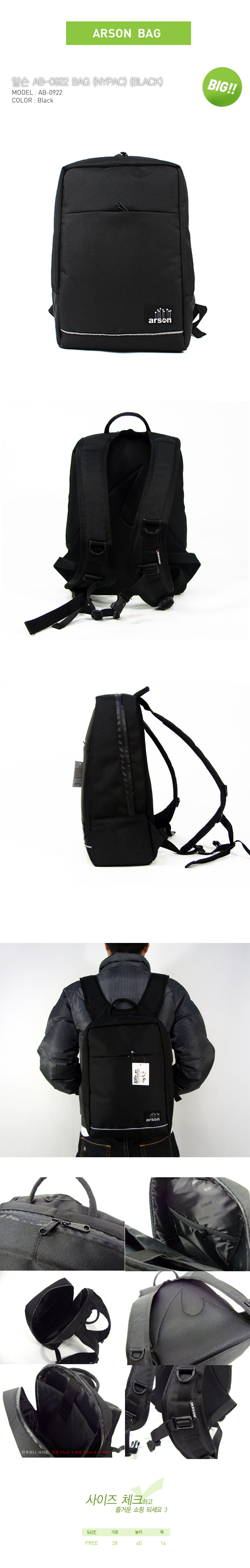 [ ARSON ] AB-0922 Nypac (Black)/Backpack School Bag