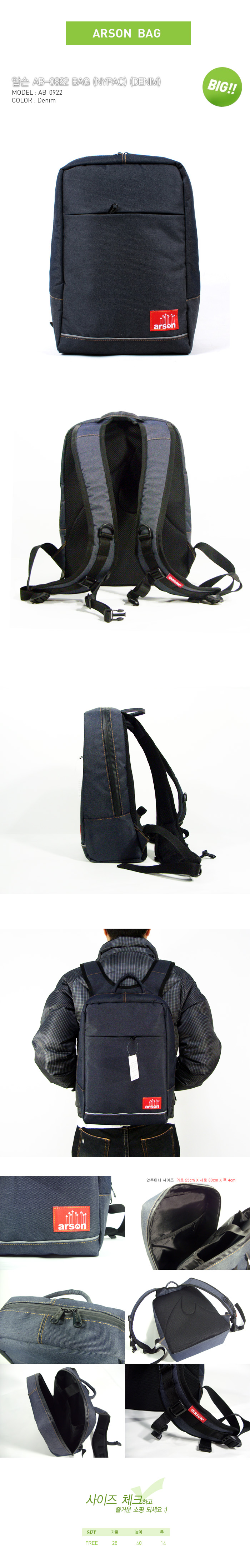 [ ARSON ] AB-0922 Nypac (Denim)/Backpack School Bag