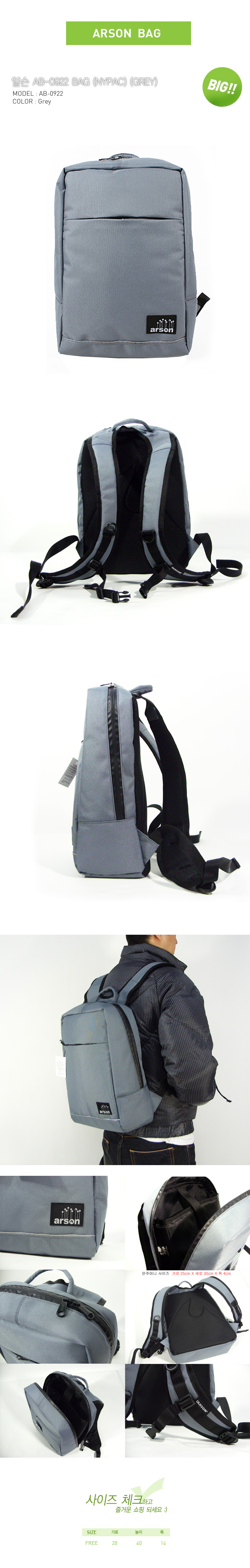 [ ARSON ] AB-0922 Nypac (Gray)/Backpack School Bag