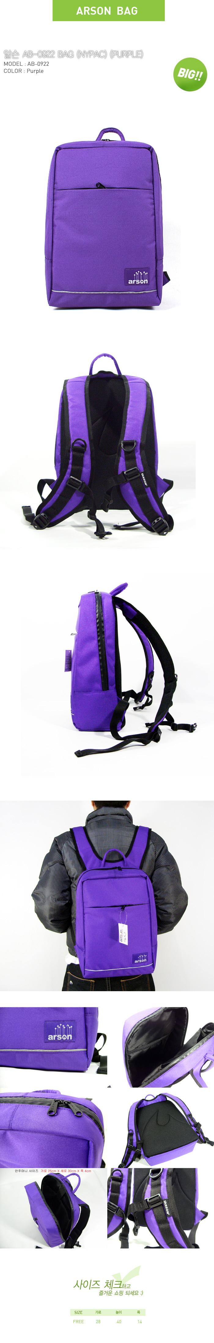 [ ARSON ] AB-0922 Nypac (Purple)/Backpack School Bag