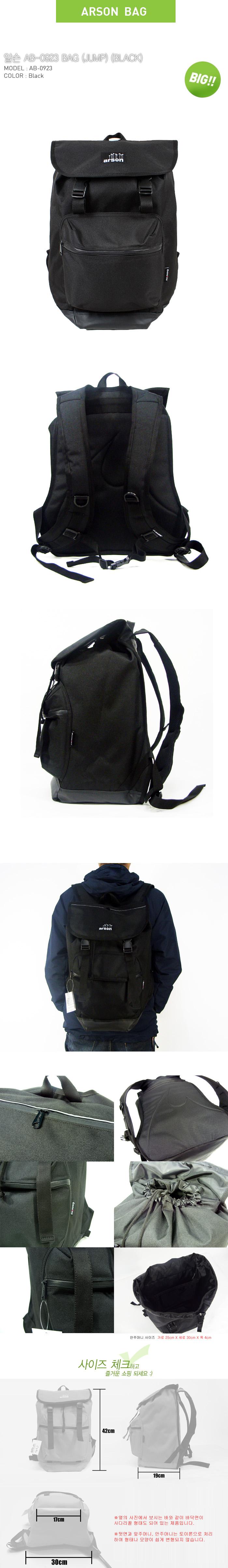 [ ARSON ] AB-0923 Jump (Black)/Backpack School Bag