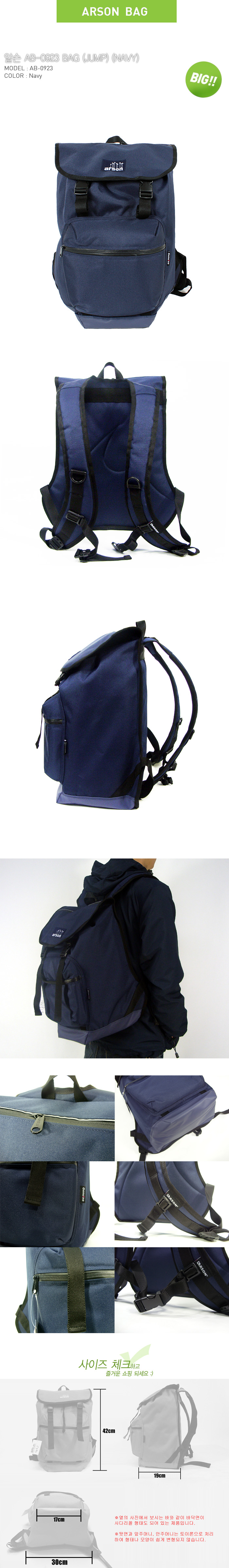 [ ARSON ] AB-0923 Jump (Navy)/Backpack School Bag