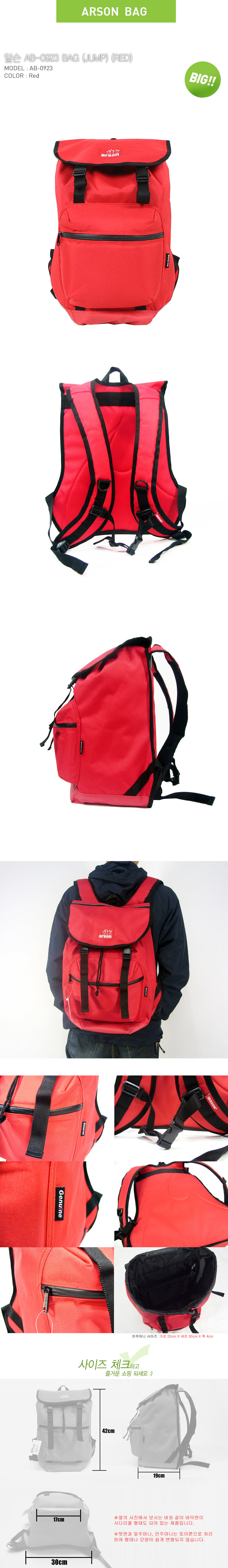 [ ARSON ] AB-0923 Jump (Red)/Backpack School Bag
