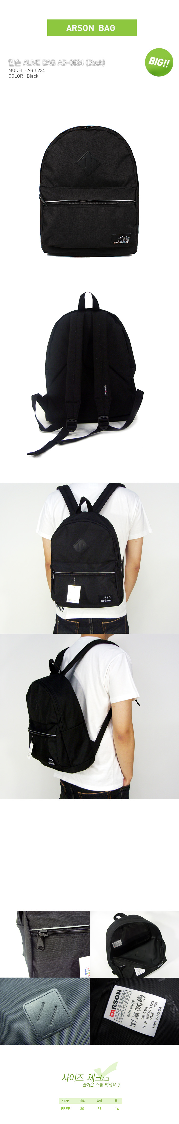 [ ARSON ] AB-0924 (Black)/Backpack School Bag