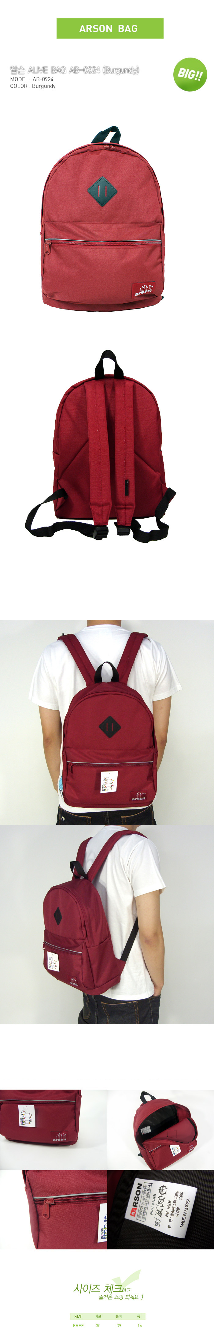 [ ARSON ] AB-0924 (Burgundy)/Backpack School Bag