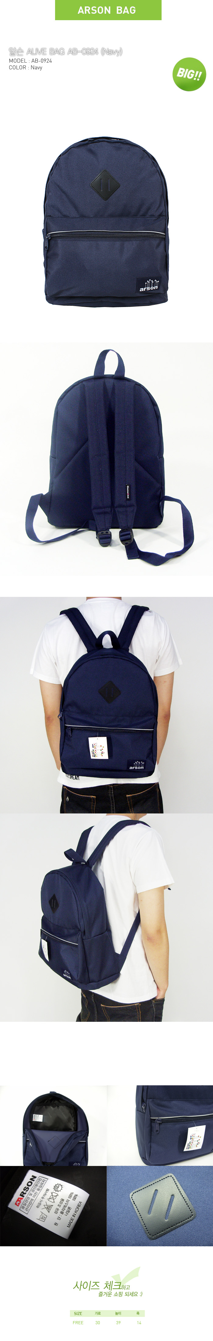 [ ARSON ] AB-0924 (Navy)/Backpack School Bag