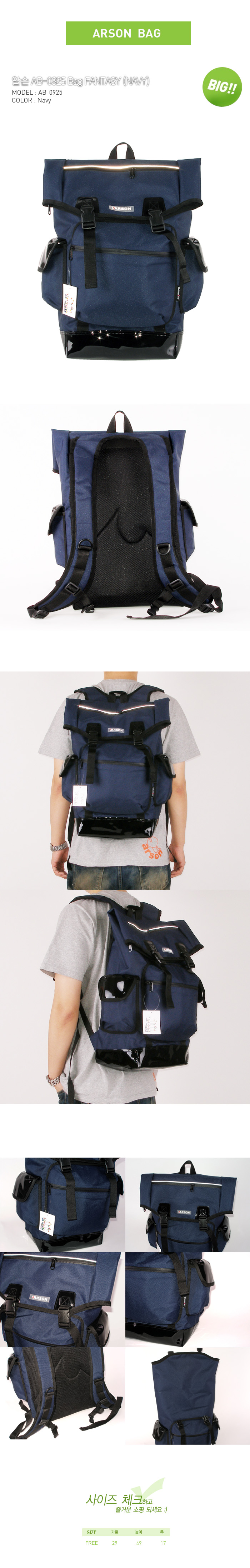 [ ARSON ] AB-0925 (Navy)/Backpack School Bag