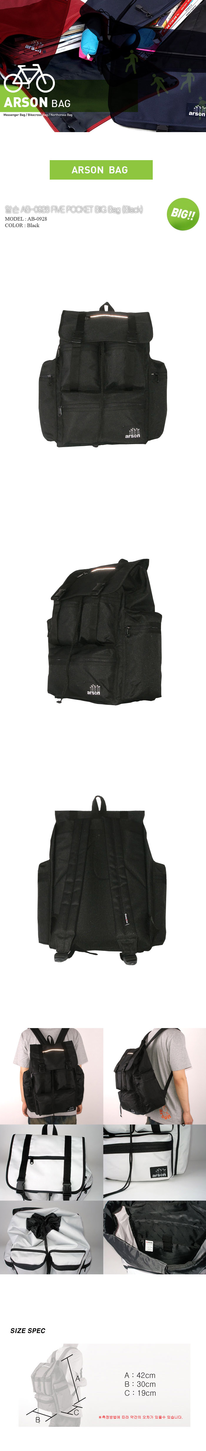 [ ARSON ] AB-0928 (Black)/Backpack School Bag